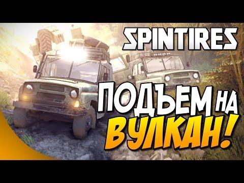 SpinTires - Подъем на вулкан! #5