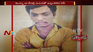 నిర్మల్ జిల్లాలో 10 ఏళ్ల మైనర్ బాలిక పై  అత్యాచారం చేసి హత్య చేసిన కసాయి | Be Alert | NTV