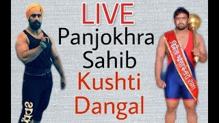 [LIVE] Panjokhara Sahib Kushti Dangal 14 Aug 2018