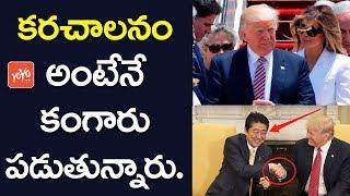 కరచాలనం అంటేనే కంగారు పడుతున్నారు | Now All Are Rejected Handshake with Trump