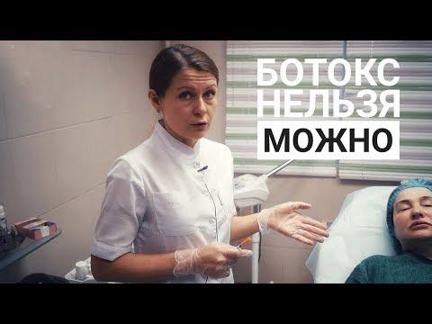 Когда нужно делать инъекции ботокс. И когда ботокс колоть нельзя.