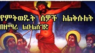 Zemari Dn. Luelseged Getachew +++ Ethiopian Orthodox Mezmur