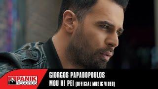 Γιώργος Παπαδόπουλος - Μου 'χε πει   Official Music Video