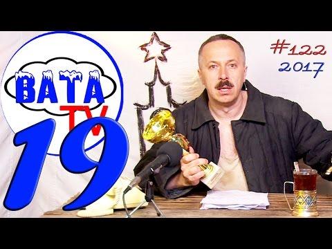 Ватные новости 19 (2017). #ВАТАTV. Выпуск 122
