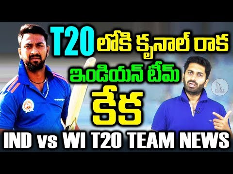 Ind vs WI T20 Team Prediction | Krunal Pandya | Eagle Sports Updates | Eagle Media Works