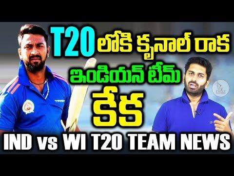 Ind vs WI T20 Team Prediction | Krunal Pandya | Eagle Sports Updates | Eagle Media Works