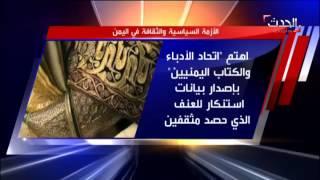 ماهي ملامح الثقافة في اليمن؟