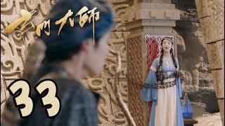 【玄门大师】第33集预告  张陵解救紫琉璃   The Taoism Grandmaster