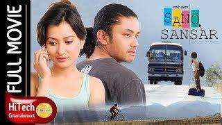 Sano Sansar | Nepali Movie | Namrata Shrestha | Karma | Vinay Shrestha | Jiwan Luitel | Nir Shah