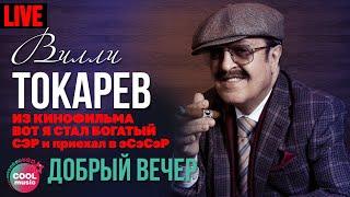 Вилли Токарев - Добрый вечер из России