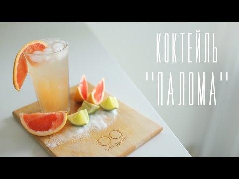 """Коктейль """"Палома"""" [Напитки Cheers!]"""