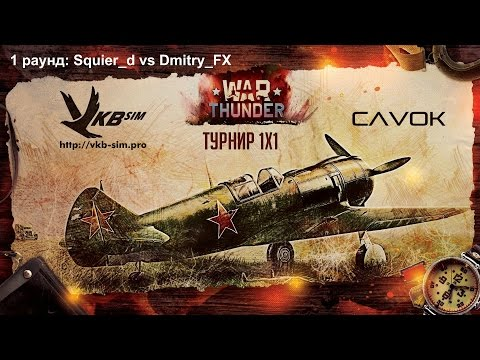 Турнир 1x1 CAVOK - 1 раунд: Squier_d vs Dmitry_FX