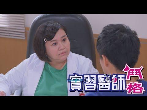 台劇-實習醫師鬥格-EP 312