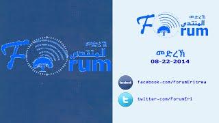 Eritrean FORUM: Radio Program - ድምጺ መድረኽ - Friday, 22, August 2014