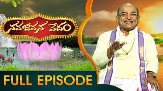 Garikapati Narasimha Rao | Nava Jeevana Vedam | Full Episode 1580