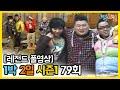 [1박2일 시즌 1]   Full 영상 (79회) 2Days & 1Night1 Full VOD
