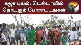 கஜா புயல்: டெல்டாவில் தொடரும் போராட்டங்கள் #GajaCyclone #SaveDelta