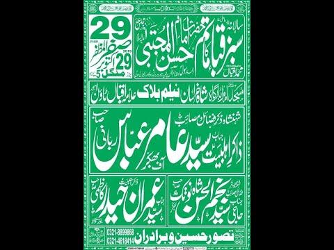 Live Majlis 29 Safar 2019 Neelam Block Iqbal Town Lahore