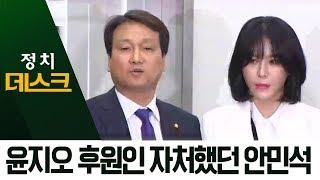 윤지오 '위증 논란'…한국당, '안민석 책임론' 공세 | 정치데스크