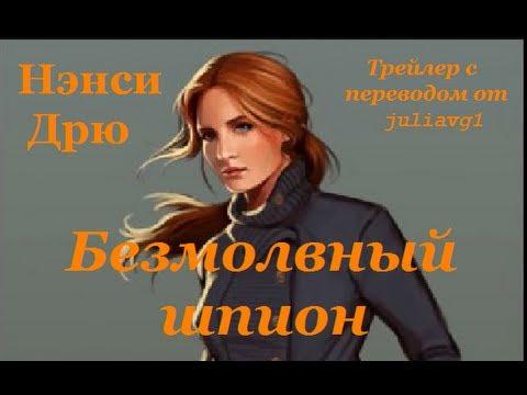 скачать игру нэнси дрю безмолвный шпион русский перевод через торрент - фото 2