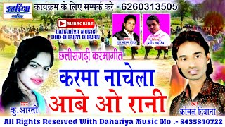 Karma Nache La Aabe Wo Rani | Komal Diwana Cg Song | New Hit Cg Karma Geet | Dahariya Music |