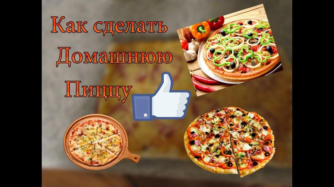 Как сделать пиццу самому