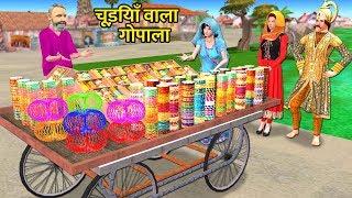 Bangles Seller Hindi Kahaniya   Moral Stories for Kids   Cartoon For Children   Panchtantra Stories