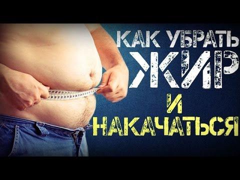 Видео как убрать жир