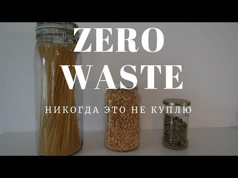 Zero Waste   ЧТО Я НЕ ПОКУПАЮ    Ноль отходов