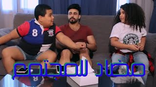 مسلسل ( مضاد للمجتمع ) الحلقة ١ / يوسف المحمد