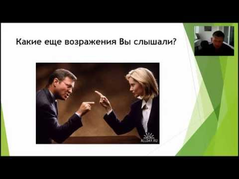 Работа с возражениями! Мастер класс от Дмитрия Егармина