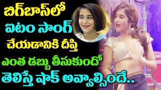 Deepthi Sunaina Item Song In Bigg Boss 2 Shocking Renumunation | Deepthi Sunaina |TTM