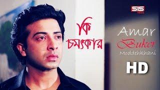Ki Chomotker   Amar Buker Moddhi khane   Video Song   Shakib Khan   Apu Biswas   SIS Media
