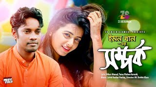 সম্পর্ক |  Somporko | Emon Khan | Bangla New Song 2018