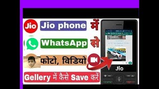 Jio phone me whatsapp ki image are video save ya download kara 100%working