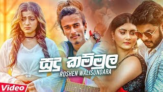 Sudu Kammula - Roshen Walisundara New Music Video 2020 | New Sinhala Songs 2020