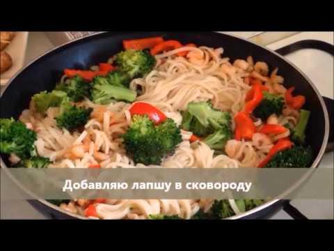 Кулинарный рецепт Второе блюдо Лапша с креветками