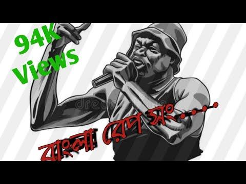 বাংলা রেপ thumbnail