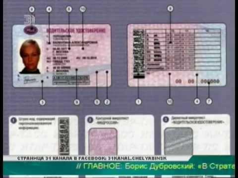 Видео как проверить водительские права