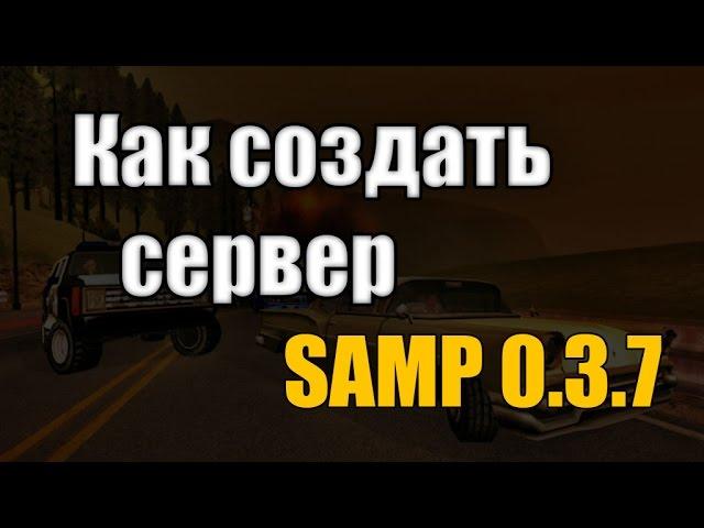 Как создать пикап вход выход в самп - Kazan-avon