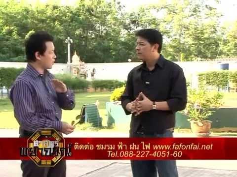 ชนะชีวิตด้วยฮวงจุ้ย : ตอน ปลดหนี้ร้อยล้านด้วยวิชาฮวงจุ้ยเต๋าหมวกดำ