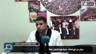 مصر العربية | مرشح  من ذوى الاعاقة : تبعيتنا لوزارة التضامن كارثة