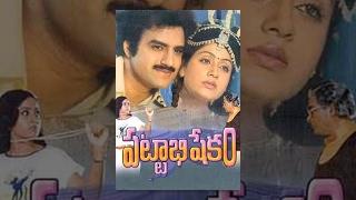 Pattabhishekam Telugu Full Length Movie || Balakrishna, Vijayashanthi