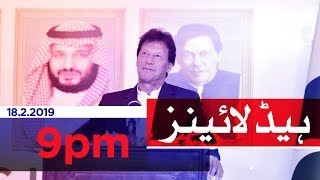 Samaa Headlines - 9PM - 18 February 2019