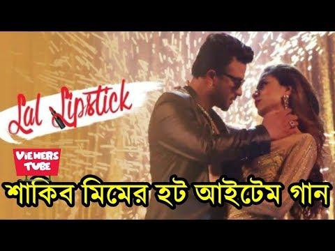 ঝর তুললো শাকিব মিমের হট আইটেম গান 'লাল লিপস্টিক' - LAL LIPSTICK SONG I Shakib Khan | Bidya Sinha Mim
