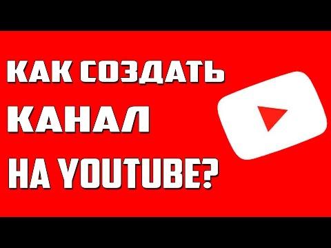 Видео как создать свой канал в youtube - Rusakov.ru