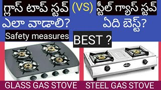 Glass top gas stove VS Steel gas stove | Review | How to use & clean glass top gas stove telugu vlog