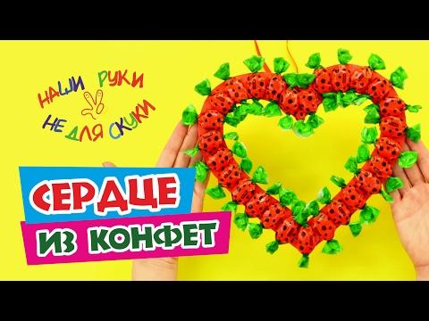 Сердце из конфет ко Дню всех влюбленных (14 февраля)
