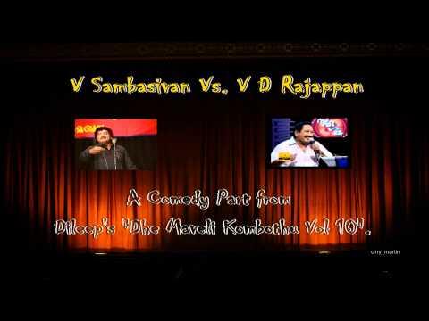 V Sambasivan Vs. V D Rajappan Malayalam Comedy Kathaprasangam video