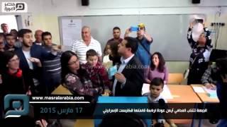 مصر العربية | الجبهة تنتخب المحامي أيمن عودة لرئاسة قائمتها للكنيست الإسرائيلي